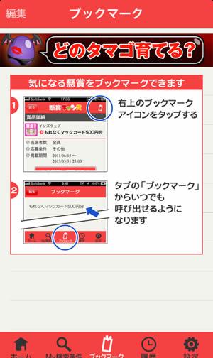 懸賞アプリ「懸賞チャンス」