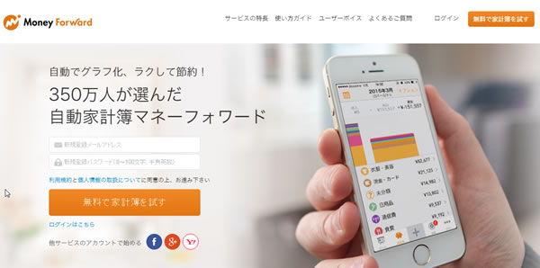 家計簿アプリ「家計簿マネーフォワード」