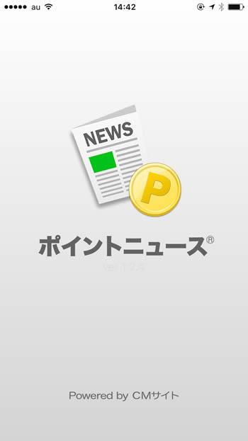 お小遣いアプリ「ポイントニュース」