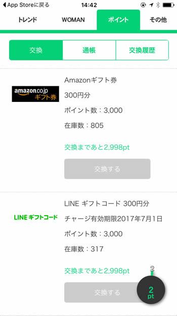 お小遣いアプリ「ポイントニュース」交換先リスト