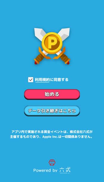 懸賞アプリ「ポットハンター」