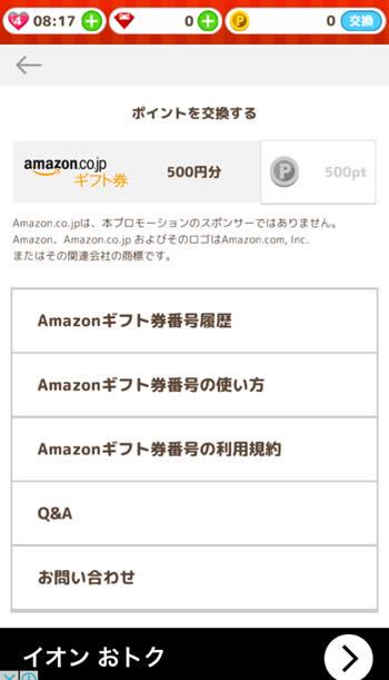 懸賞アプリ「ポットハンター」交換先リスト