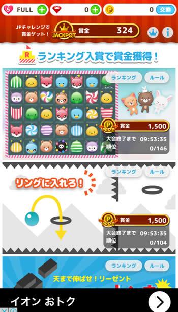 懸賞アプリ「ポットハンター」ゲーム