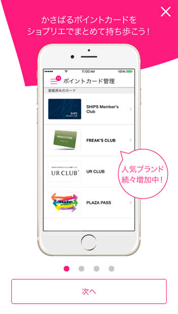 「ショプリエ」アプリ