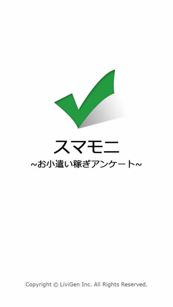 お小遣いアプリ「スマモニ」