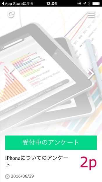 お小遣いアプリ「スマモニ」アンケート