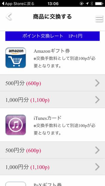 お小遣いアプリ「スマモニ」ポイント交換