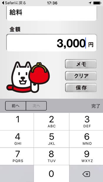 家計簿アプリ「お父さんこづかい帳」収入