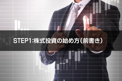 ステップ1:株式投資の始め方(前書き)