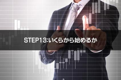 株式投資はいくらから始めれば良いのか?