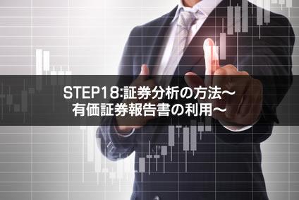 【株式投資】証券分析の方法~有価証券報告書の利用~