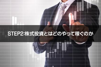 ステップ2:株式投資とはどのやって稼ぐのか?