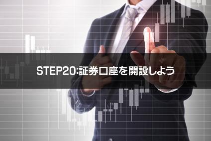 おすすめの証券口座で株式投資を開始しよう!