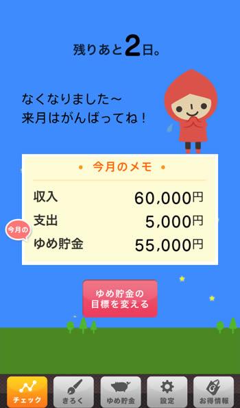 家計簿アプリ「貯まるメモ ベルメゾン」目標額設定