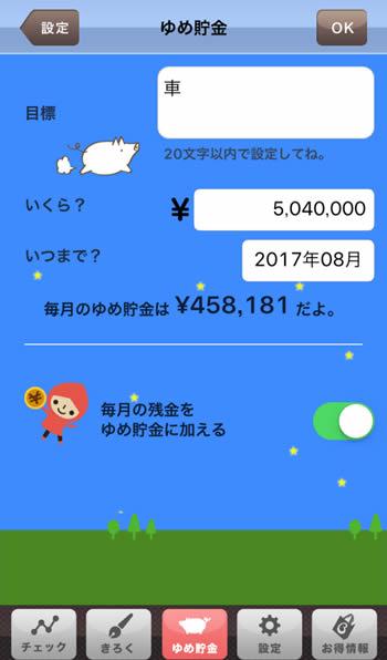 家計簿アプリ「貯まるメモ ベルメゾン」夢貯金設定