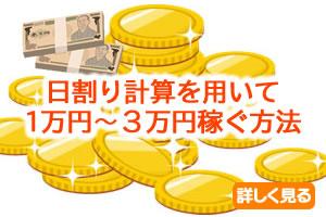 日割り計算を用いて1万円〜3万円稼ぐ方法