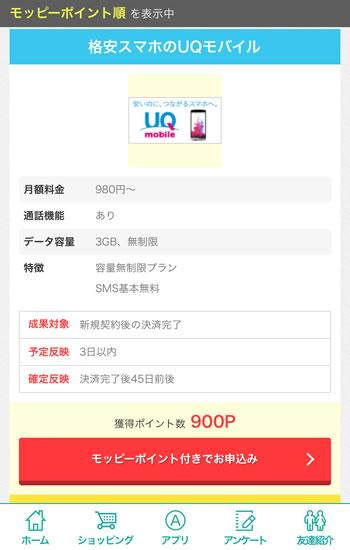 モッピー UQモバイル(SIM)