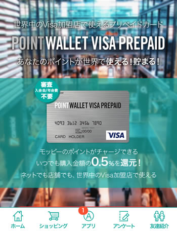 モッピー「POINT WALLET VISA PREPAID」