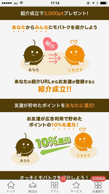 モバトク通帳 お友達紹介