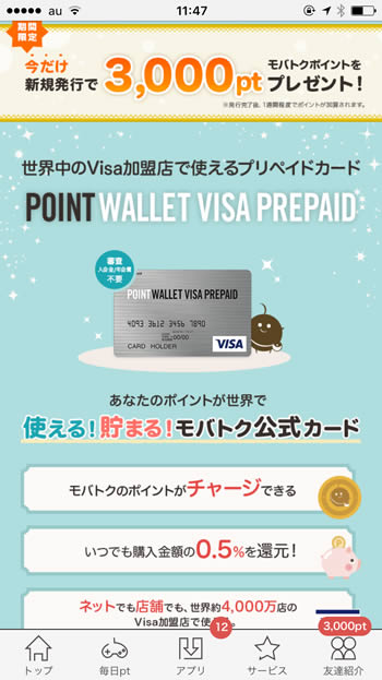 モバトク通帳 VISA PREPAID