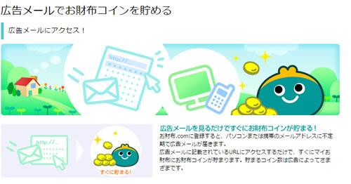 お財布.com クリックメール