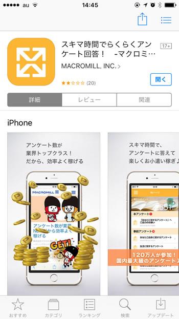 マクロミル アプリ