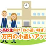 中学生・高校生向け「お小遣い稼ぎ」まとめ。