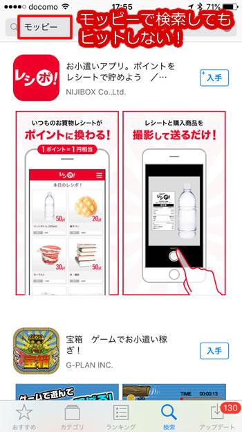 AppStoreでモッピーを検索