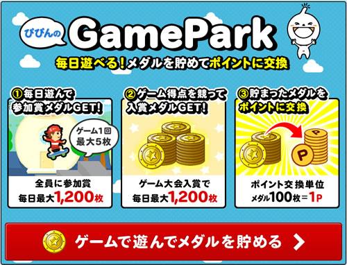インフォキュー ゲームパーク