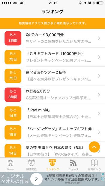 懸賞アプリ「懸賞当たったー」ランキング