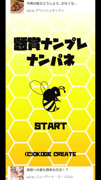 懸賞アプリ「懸賞ナンプレ NANPANE」