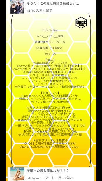 懸賞アプリ「懸賞ナンプレ NANPANE」ばらまき
