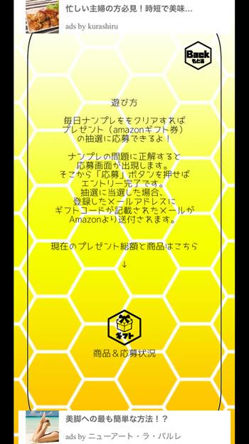 懸賞アプリ「懸賞ナンプレ NANPANE」アマゾンギフト