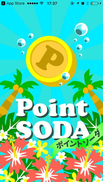お小遣いアプリ「ポイントソーダ」