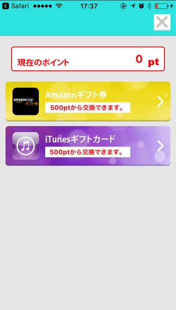 お小遣いアプリ「ポイントソーダ」 交換先リスト