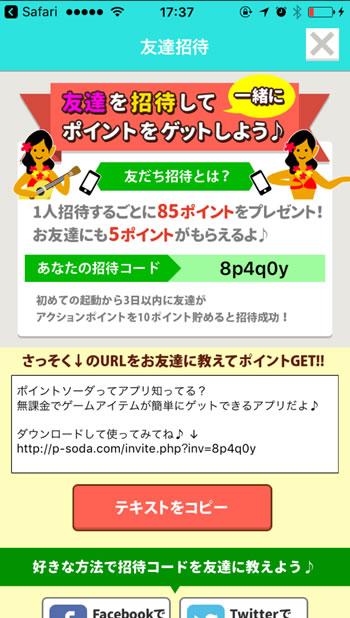 お小遣いアプリ「ポイントソーダ」 友達紹介