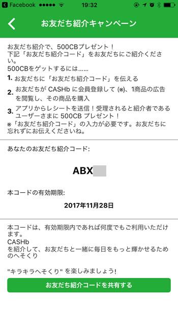 レシート登録アプリ「CASHb」友達紹介