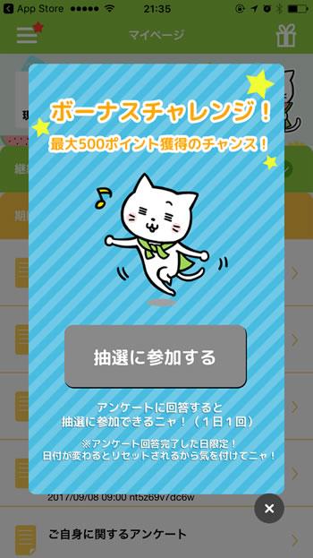 アンケートアプリ「MyCue」ボーナス