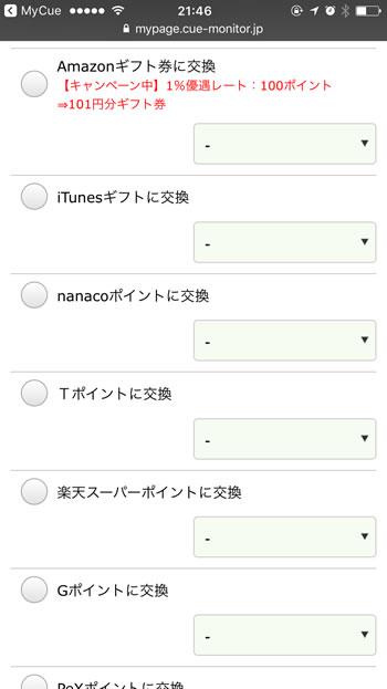 アンケートアプリ「MyCue」交換先リスト