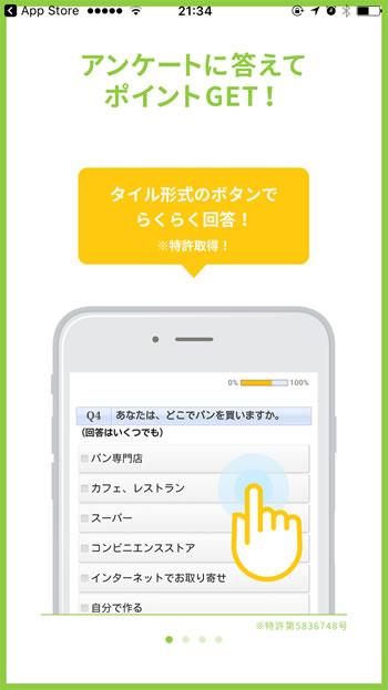 アンケートアプリ「MyCue」