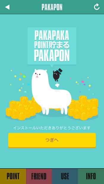 お小遣いアプリ「パカポン2」