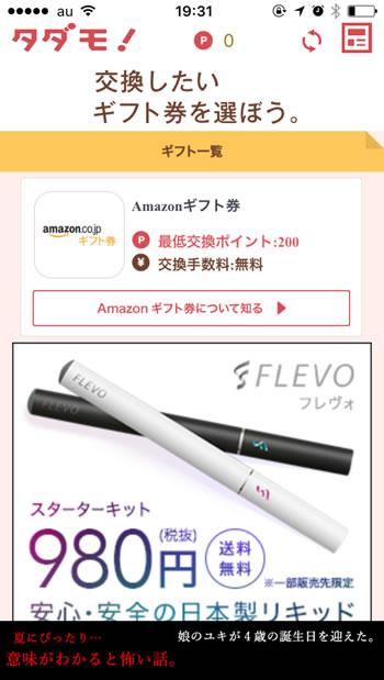お小遣いアプリ「タダモ」交換先 アマゾンギフト