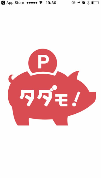 お小遣いアプリ「タダモ」