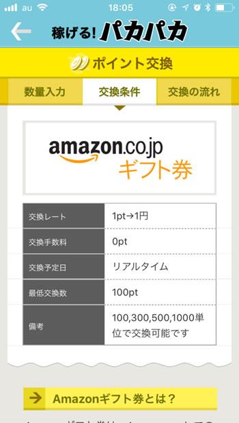 お小遣いアプリ「小遣い稼げる!パカパカ」 交換先アマゾンギフト