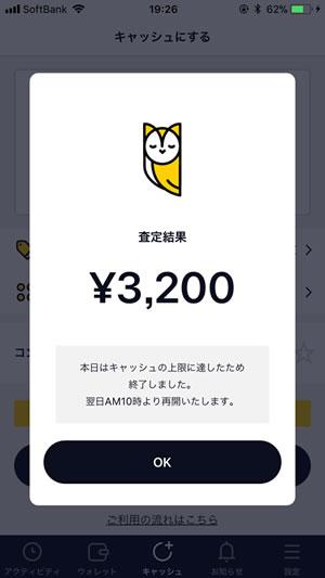CASH ロレックス査定