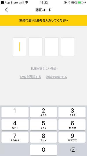 CASH SMS番号