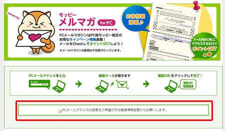 モッピー 登録情報変更