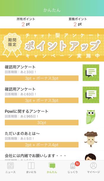 Powl(ポール) アンケートアプリ チャット型