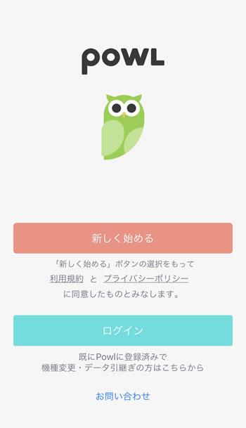 Powl(ポール) アンケートアプリ