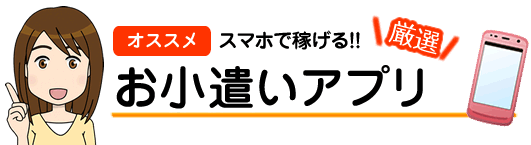 KEIKOの「お小遣い稼ぎ」
